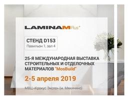 Laminamrus участвует в выставке MosBuild 2019
